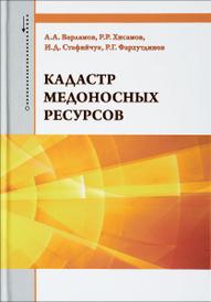 Кадастр медоносных ресурсов, А. А. Варламова, Р. Р. Хисамов, И. Д. Стафийчук, Р. Г. Фархутдинов