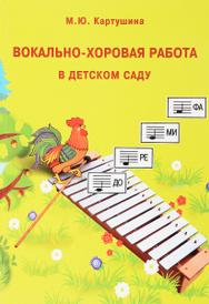 Вокально-хоровая работа в детском саду, М. Ю. Картушина