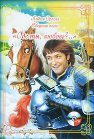 """""""Где ты, любовь?"""" Сборник песен. (+ CD), Лидия Орлова"""