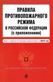 Правила противопожарного режима в Российской Федерации (с приложениями),