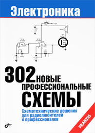 302 новые профессиональные схемы,