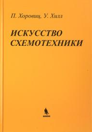 Искусство схемотехники, П. Хоровиц, У. Хилл