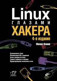 Linux глазами хакера, М. Фленов