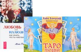 Любовь или иллюзия. Таро любви (комплект из 2 книг + 78 карт), Майк Джордж, Хайо Банцхаф, Бриджит Телер