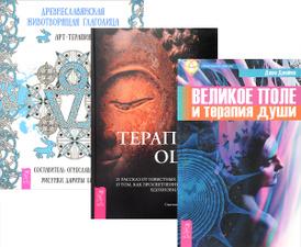 Терапия Ошо. Великое поле. Древнеславянская глаголица (комплект из 3 книг), Джон Джеймс