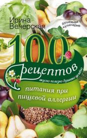 100 рецептов питания при пищевой аллергии, И. Вечерская