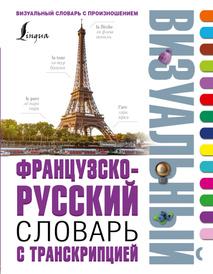 Французско-русский визуальный словарь с транскрипцией,