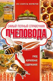 Самый полный справочник пчеловода, Руцкая Тамара В