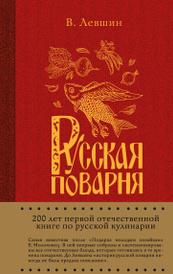 Русская поварня, В. Левшин