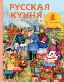 Русская кухня, В.В. Похлебкин