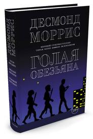 Голая обезьяна, Д. Моррис