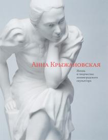 Анна Крыжановская. Жизнь и творчество ленинградского скульптора, Марта Крыжановская