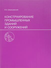 Конструирование промышленных зданий и сооружений, И. А. Шерешевский