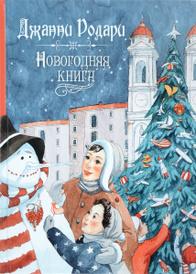 Новогодняя книга, Джанни Родари