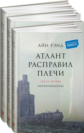 Атлант расправил плечи (комплект из 3 книг), Айн Рэнд
