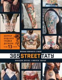 365 street-тату. Иконы уличного стиля, Николя Бруле, Милен Эбрар