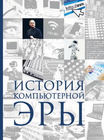 История компьютерной эры, Д. Д. Макарский