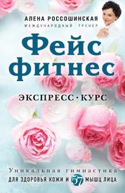Фейсфитнес. Экспресс-курс, Алена Россошинская