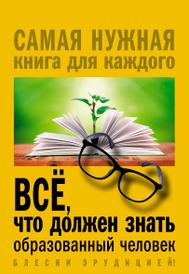 Всё, что должен знать образованный человек, Блохина Ирина Валериевна