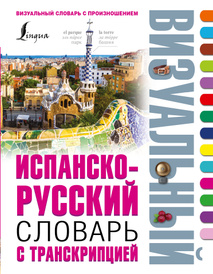 Испанско-русский визуальный словарь с транскрипцией,