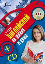 Учим английский за рулем и дома + CD, Сергей Матвеев