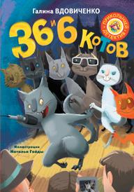 36 и 6 котов, Галина Вдовиченко