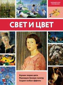 Свет и цвет, М. Левыкин