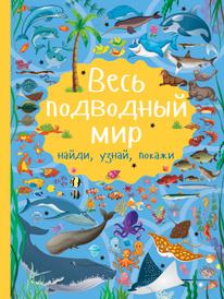 Весь подводный мир, Л. В. Доманская