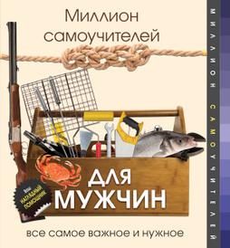 Миллион самоучителей для мужчин, Гусев Игорь  Евгеньевич