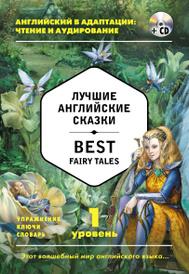 Лучшие английские сказки. Уровень 1 / Best Fairy Tales: Level 1 (+ CD),