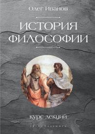 История философии. Курс лекций, Олег Иванов