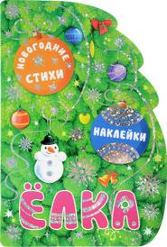 Елка (+ наклейки), М. Романова