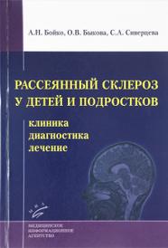 Рассеянный склероз у детей и подростков. Клиника, диагностика, лечение, А. Н. Бойко, О. В. Быкова, С. А. Сиверцева