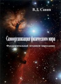 Самоорганизация физического мира. Фундаментальный механизм мироздания, В. Д. Савин