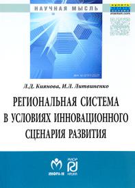 Региональная система в условиях инновационного сценария развития, Л. Д. Киянова, И. Л. Литвиненко