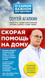 Скорая помощь на дому, Сергей Агапкин