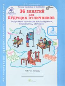 36 занятий для будущих отличников. 3 класс. Рабочая тетрадь. В 2 частях. Часть 2, Л. В. Мищенкова