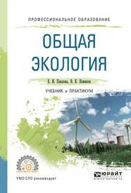 Общая экология. Учебник и практикум, Елена Павлова,Василий Новиков