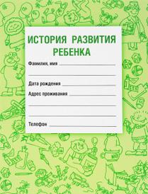 История развития ребенка, В. Н. Самарина, И. М. Воронцов