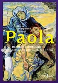 Великие художники. Большая книга мастеров и эпох, Волкова Паола Дмитриевна