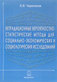 Нетрадиционные вероятностно-статистические методы для социально-экономических социологических исследований, Е. В. Черепанов