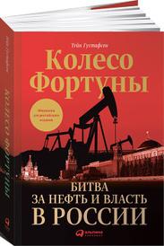 Колесо фортуны. Битва за нефть и власть в России, Тейн Густафсон