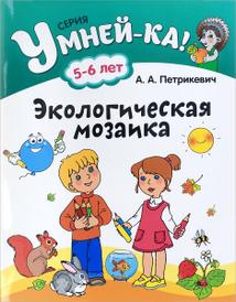 Экологическая мозаика, А. А. Петрикевич