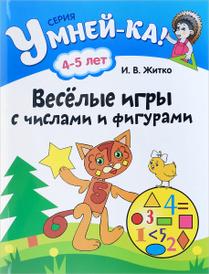 Веселые игры с числами и фигурами, И. В. Житко