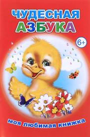 Чудесная азбука, Е. Аксаментова