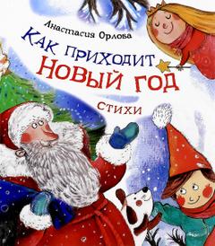 Как приходит Новый год, Анастасия Орлова