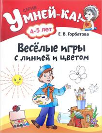 Веселые игры с линией и цветом, Е. В. Горбатова