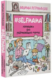#Selfmama. Лайфхаки для работающей мамы, Людмила Петрановская