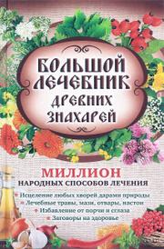 Большой лечебник древних знахарей, Л. Кузьмина