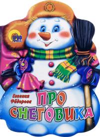 Про снеговика, Евгения Федорова